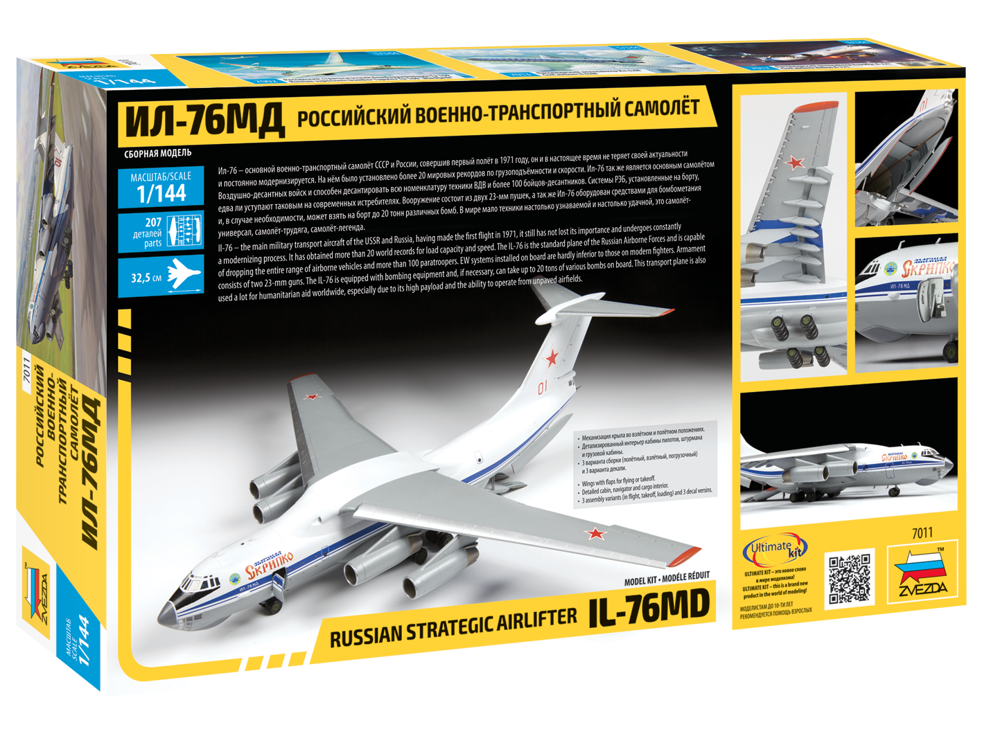 Zvezda 1/144 Russian strategic airlifter Il-76MD # 7011